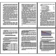 Управление доходами и прибылью предприятия в современных условиях ООО «Везерли Консалтинг» фото