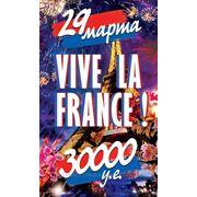 Казино Белая вежа   Vive la FRANCE! фото