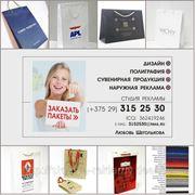 Бумажные пакеты с логотипом, ламинированные фото