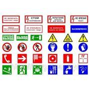 Плакаты по охране труда, знаки безопасности фото