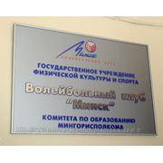 Табличка на здание фото