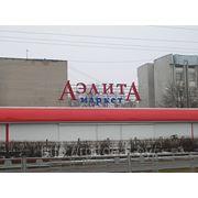 Торговый павильон «Аэлита» фото