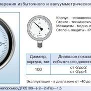 Тягонапоромеры ДГ 05 ГОСТ 2405-88 фото
