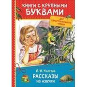 Книга с крупными буквами. Толстой Л.Н. Рассказы из азбуки фото