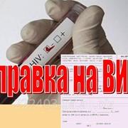 Справка об отсутствии ВИЧ инфекции фото