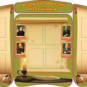 Стенд для кабинета русского языка фото