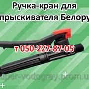 Ручка-кран для опрыскивателя Белорус фото