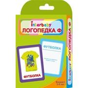 Набор карточек Interbaby Логопедка Ф к17 фото