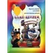 Система управления детскими игровыми автоматами Game-Keeper фото