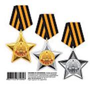 Наклейка на А/М Набор орденов м. фото