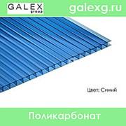 """Сотовый поликарбонат, серия """"Колибри"""", пл. 1,25гр/м2 POLYGAL (Полигаль) толщ. 10 мм, цвет синий фото"""