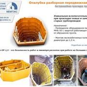 Опалубка разборная ОР-1,5 (для замены трубопроводов, монтажа ж/б колодца) фото