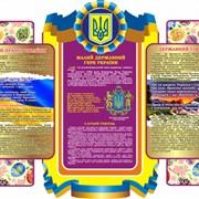 Комплект стендов. Символы Украины фото