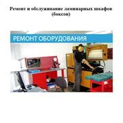 Ремонт и обслуживание ламинарных шкафов (боксов) фото