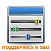 Поддержка, продвижение, SEO и администрирование сайтов (тарифные планы) фото