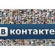 Продвижение ВКонтакте фото