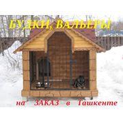 Мы продаем будки для собак вольеры домики фото