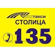 РАБОТА В ТАКСИ «Столица 135» и «Престиж» и др фото