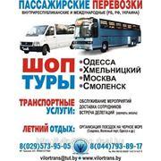 Пассажирские перевозки (РБ, РФ, Украина) фото