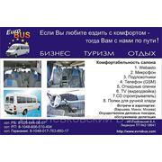 Пасажирские перевозки по Европе и СНГ на комфортабельном автобусе (17мест) фото