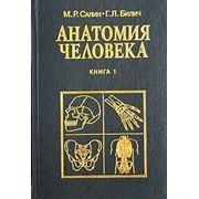 Книги по анатомии человека фото