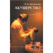 Книги по акушерству фото