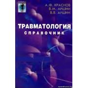 Книги по травматологии фото
