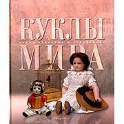 "Книга ""Куклы мира"" 183337 фото"