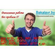 Курсовая работа по макроэкономике в Минске фото