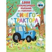 Книга. Синий трактор. 1000 развивающих заданий для малышей фото