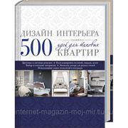 Дизайн интерьера. 500 идей для типовых квартир фото