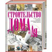 Строительство дома от А до Я фото