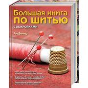 Большая книга по шитью с выкройками фото
