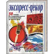 Экспресс-декор. 50 техник по созданию фактур и окрашиванию за четыре шага фото