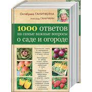 1000 ответов на самые важные вопросы о саде и огороде фото