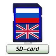 SD-карта для электронного переводчика Англорусский фото