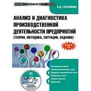 CD Анализ и диагностика производственной деятельности предприятий: электронный учебник.Учебник для В фото
