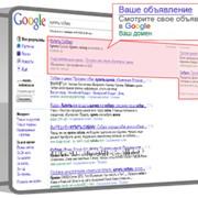 Контекстная реклама в системах поисковых фото