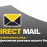 Адресная почтовая рассылка (Direct mail) фото