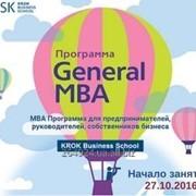 Программа General МВА. Начало занятий 27.10.2016 фото