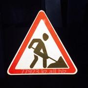 Знак Дорожные работы 1.23 фото