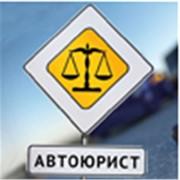 Защита прав автовладельцев фото