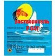 Растворитель 647 ГОСТ 18188-72. канистра 10л фото