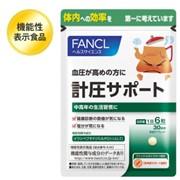 FANCL Keiatsu Support Комплекс для нормализации давления на 30 дней фото