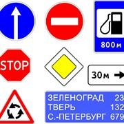 Дорожные знаки по ГОСТу фото