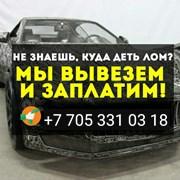 Прием металлолома в г.Алматы Дорого фото