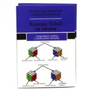 Книга Кубик Рубика - Сборка Вслепую фото