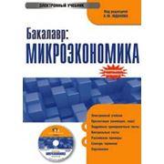 CD Бакалавр: Микроэкономика: электронный учебник фото
