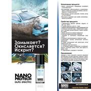 Защитное покрытие «NanoProtech AUTO ELECTRIC» фото