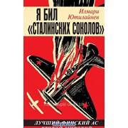 Я бил сталинских соколов. Лучший финский ас Второй Мировой, 978-5-9955-0506-8 фото